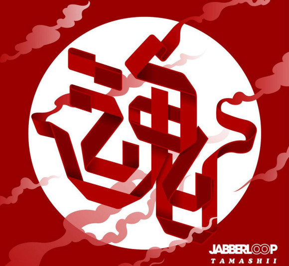 "JABBERLOOP""魂"""