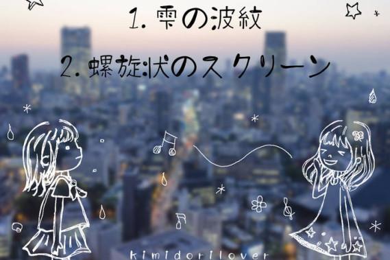君彩りLOVER / 夜ウタ&朝ウタ