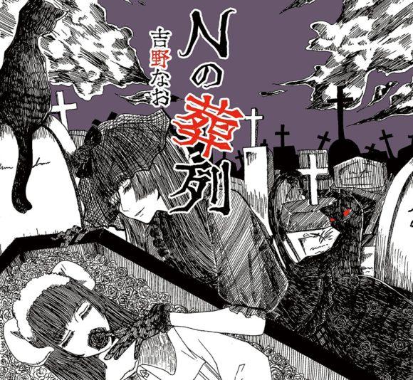 """吉野なお""""Nの葬列"""""""