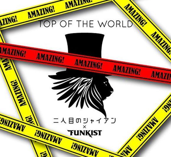 "FUNKIST & 二人目のジャイアン""TOP OF THE WORLD"""