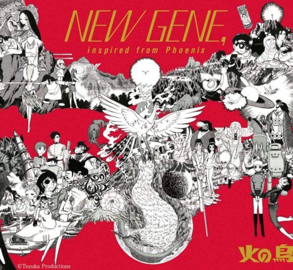 """手塚治虫生誕90周年記念 火の鳥 COMPILATION ALBUM""""NEW GENE, inspired from Phoenix"""""""