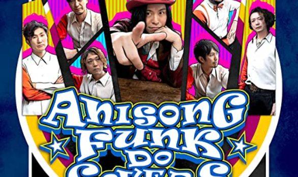 """二人目のジャイアン""""ANISONG FUNK DO COVERS Vol.2"""""""